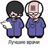 Лучшие врачи